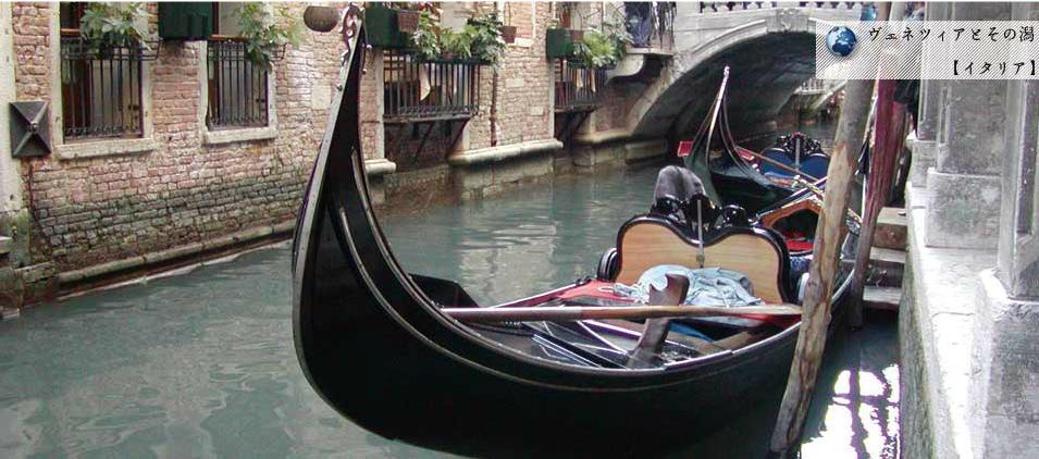 【イタリア】ヴェネツィア